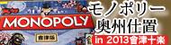 モノポリー奥州仕置in會津十楽